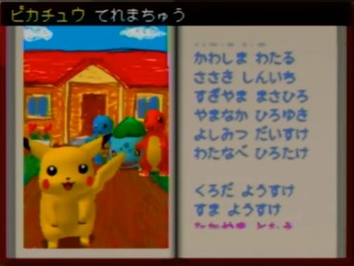 pikachu-ending