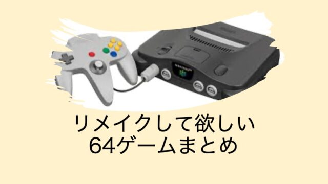 64-remake-game-top