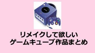 gamecube-remake-top