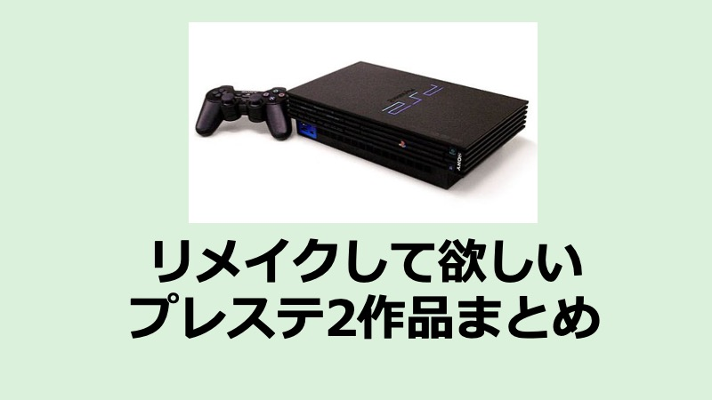 ps2-remake