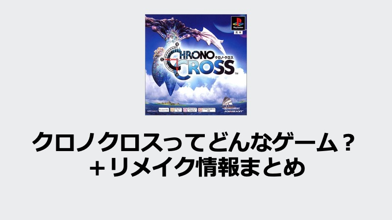 chronocross-top