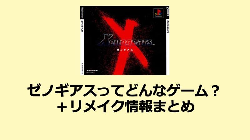 xenogears-top