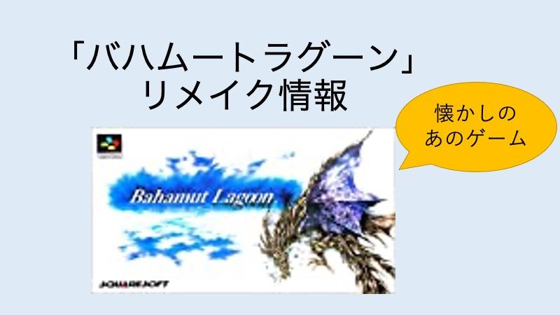 Bahamut-Lagoon-1