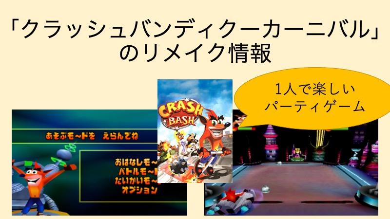 crash-carnival-top