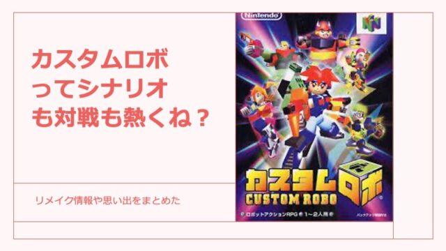custom-robot