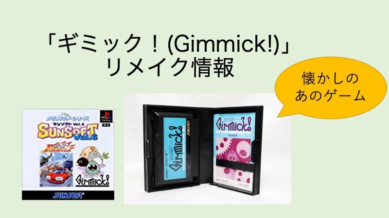 gimmick-top