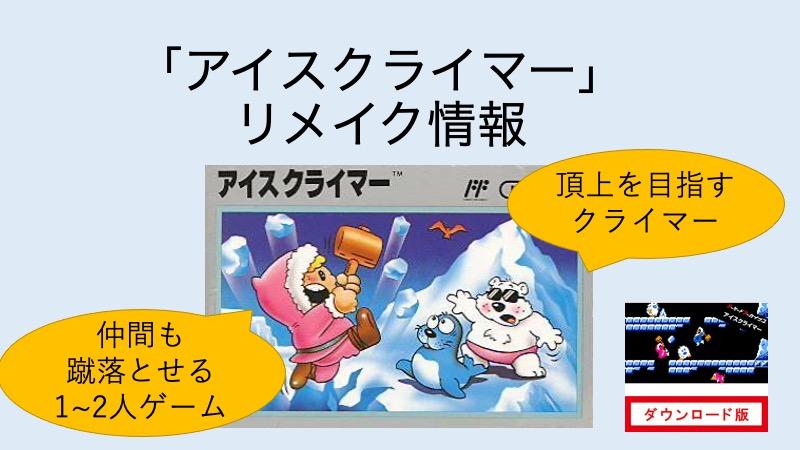 iceclimer