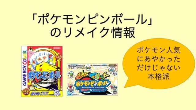 pokemon-pinball-top