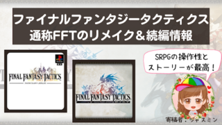 ff-tactics-top