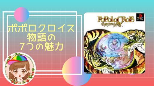 poporo-kuroisu-miryoku2