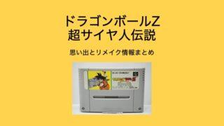 dragonball-supersaiyajin-top
