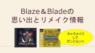 blaze-blade-top