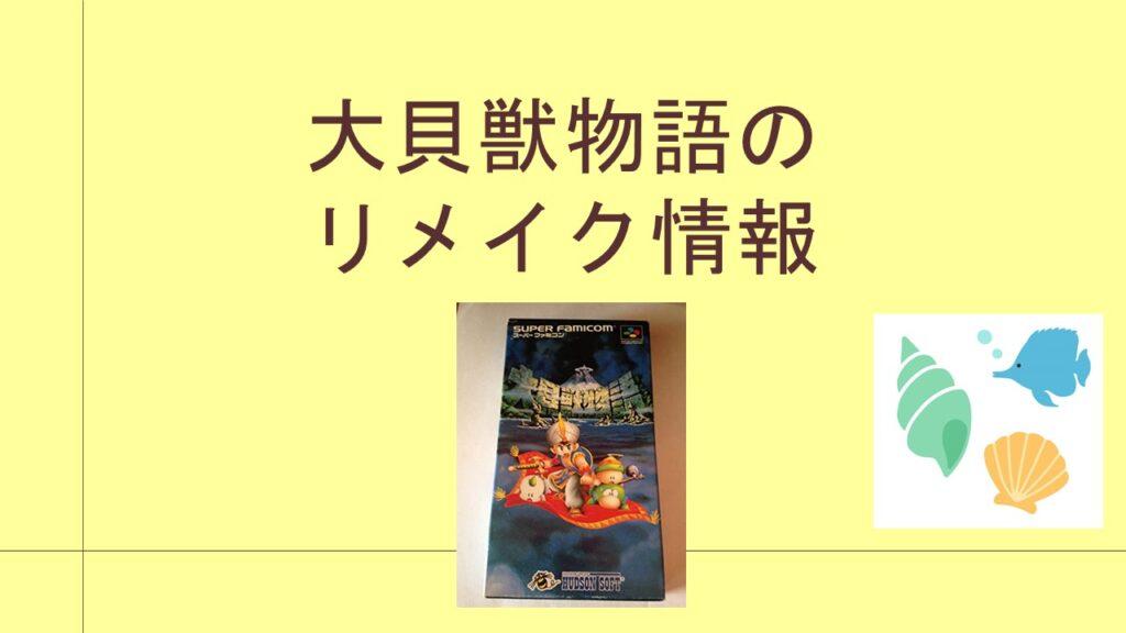 daikaijyu-monogatari-top