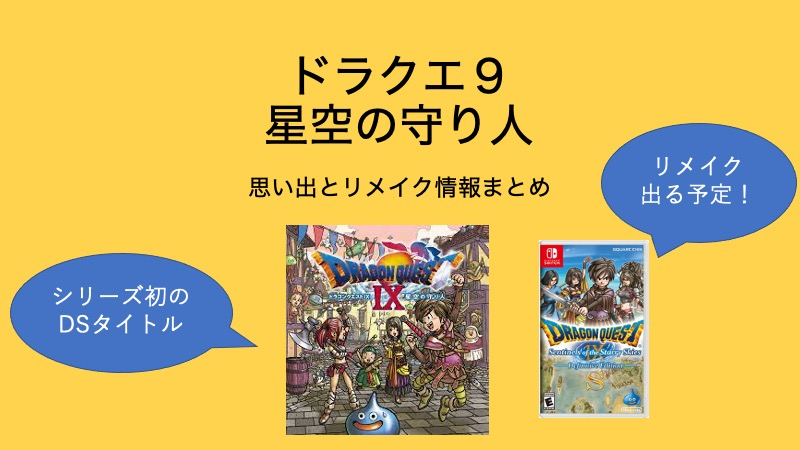 dq9-top