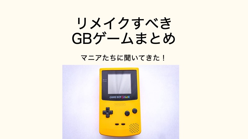 gb-remake-top