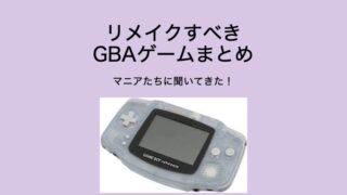 gba-remake
