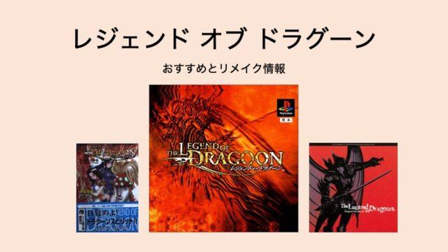 legend-of-dragon-top