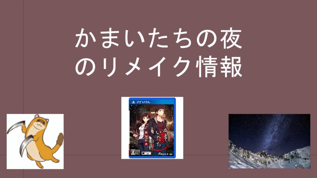 kamaitachinoyoru-top
