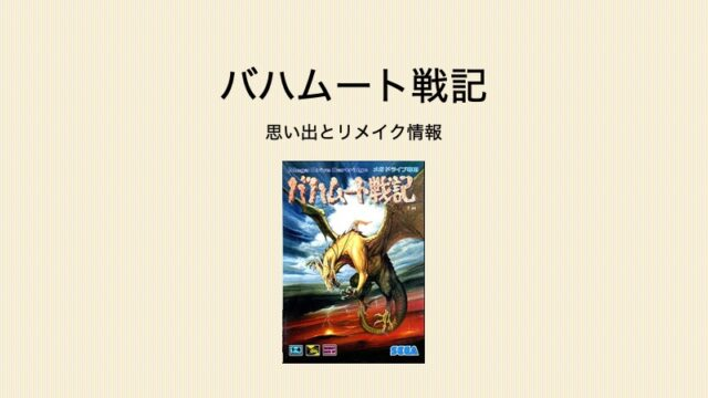 record-of-bahamut-war-top