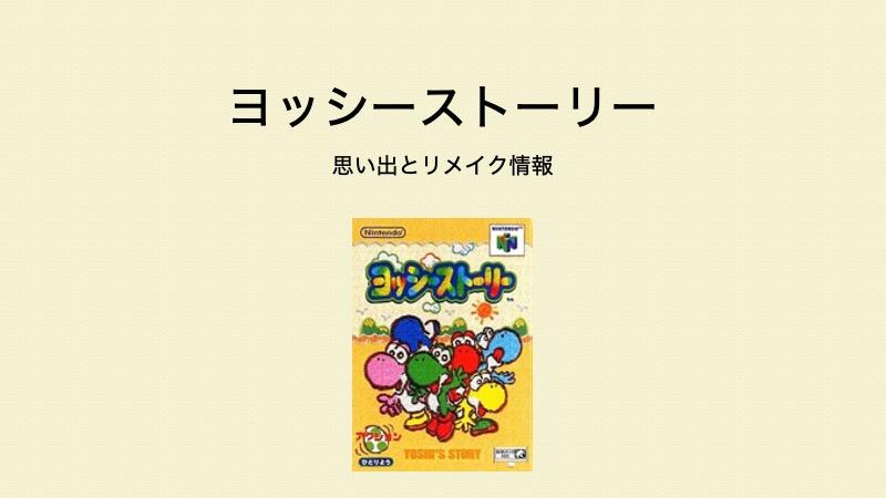 yosshi-story-top